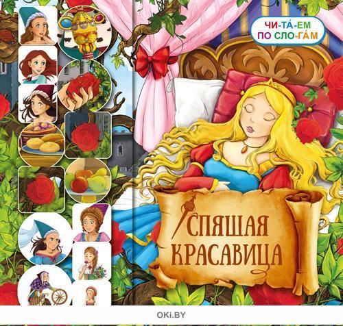 Спящая красавица. Любимые сказки с наклейками. Читаем по слогам