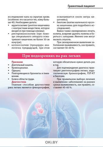 Рак не приговор 3 - 4 / 2020 Сам себе скорая помощь