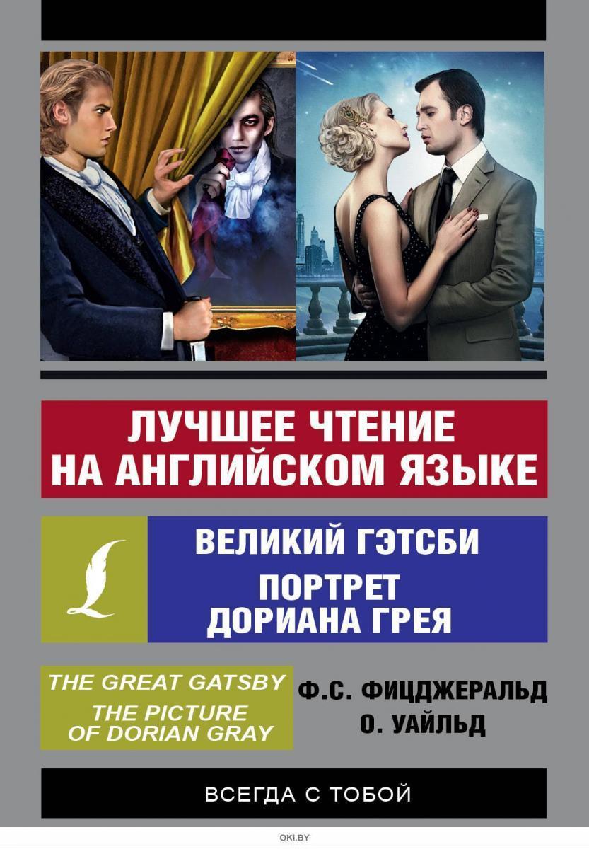 Лучшее чтение на английском языке: Портрет Дориана Грея. Великий Гэтсби (Уайльд О. / eks)