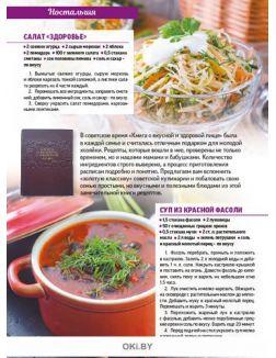 Готовим с любовью 2 / 2020 ДК. Лучшие кулинарные рецепты