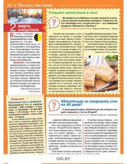 Герой номера - Таисия Повали. 2 / 2020 Календарь советов