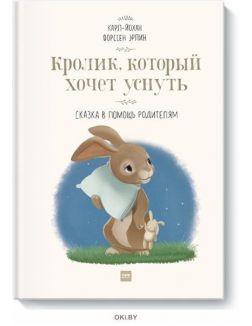 Кролик, который хочет уснуть. Сказка в помощь родителям (новая обложка) (Форссен Э. / eks)