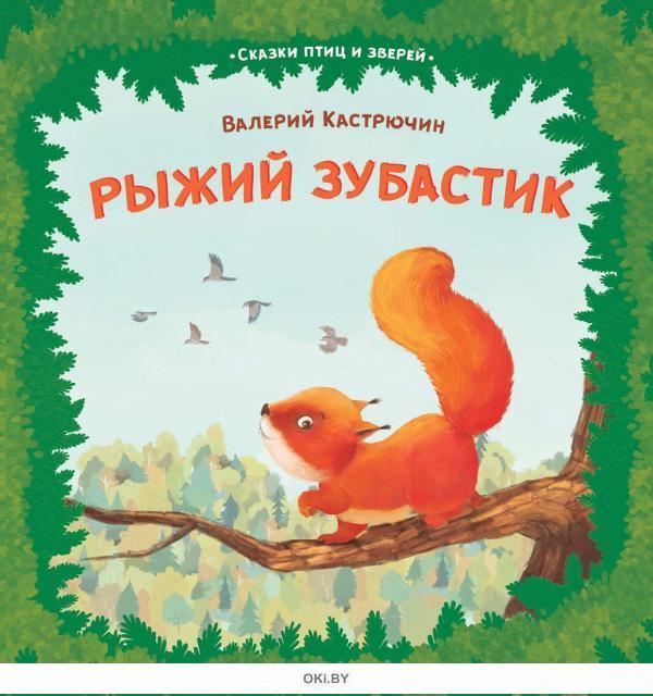Рыжий зубастик. Серия «Сказки птиц и зверей»