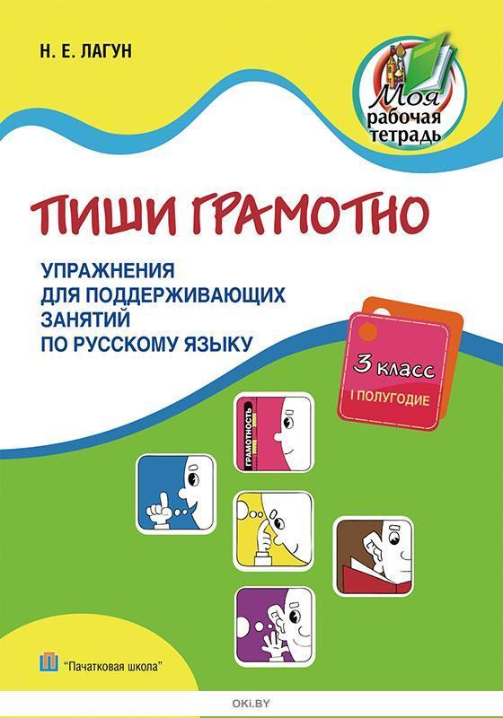Пиши грамотно. Упражнения для поддерживающих занятий по русскому языку (3 класс, 1 полугодие)