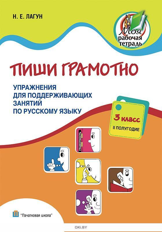 Пиши грамотно. Упражнения для поддерживающих занятий по русскому языку (3 класс, 2 полугодие)