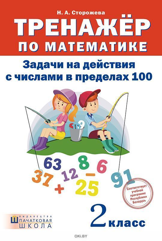 Тренажёр по математике. Задачи на действия с числами в пределах 100. 2 класс