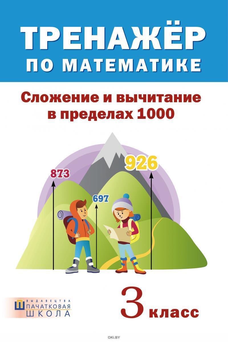 Тренажёр по математике. Сложение и вычитание в пределах 1000. 3 класс