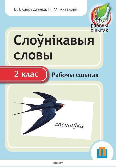 Слоўнікавыя словы. 2 клас. Рабочы сшытак