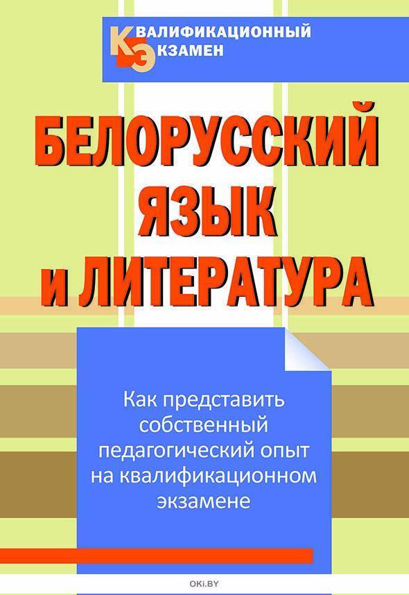 Квалификационный экзамен. Белорусский язык и литература