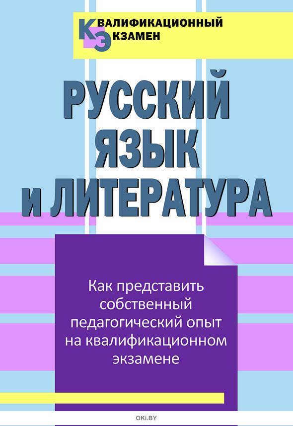 Квалификационный экзамен. Русский язык и литература