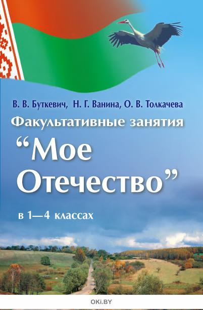 Моё Отечество. Факультативные занятия в 1-4 классах. Пособие для учителей школ с русским и белорусским языками обучения