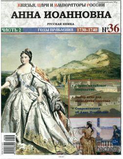 КНЯЗЬЯ, ЦАРИ И ИМПЕРАТОРЫ РОССИИ № 36. Анна Иоанновна