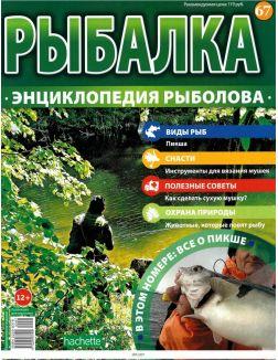 Рыбалка. Энциклопедия рыболова № 67