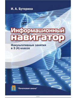Информационный навигатор. Факультативные занятия в 3 (4) классе