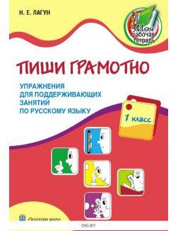 Пиши грамотно. Упражнения для поддерживающих занятий по русскому языку (1 класс)
