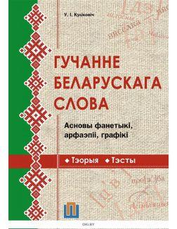 Гучанне беларускага слова. Асновы фанетыкі, арфаэпіі, графікі