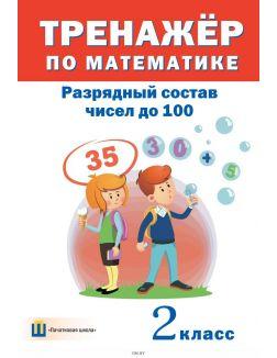 Тренажёр по математике. Разрядный состав чисел до 100.      2 класс