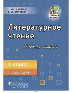 Литературное чтение. Рабочая тетрадь. 2 класс. I полугодие