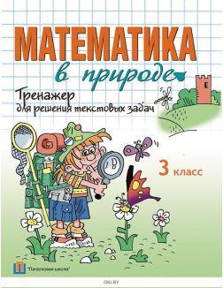 Математика в природе. Тренажёр для решения текстовых задач. 3 класс