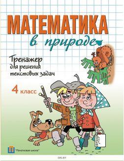 Математика в природе. Тренажёр для решения текстовых задач. 4 класс