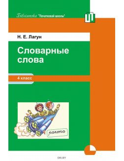 Словарные слова. 4 класс. Методическое пособие