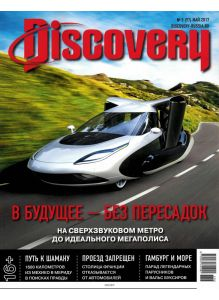 DISCOVERY (ДИСКАВЕРИ) 5 / 2017