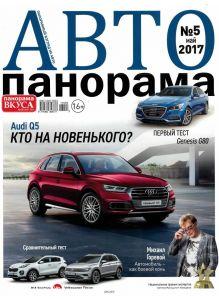 Автопанорама 5 / 2017
