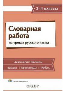 Словарная работа на уроках русского языка. 2-4 классы. Пособие для учителей для школ с русским языком обучения
