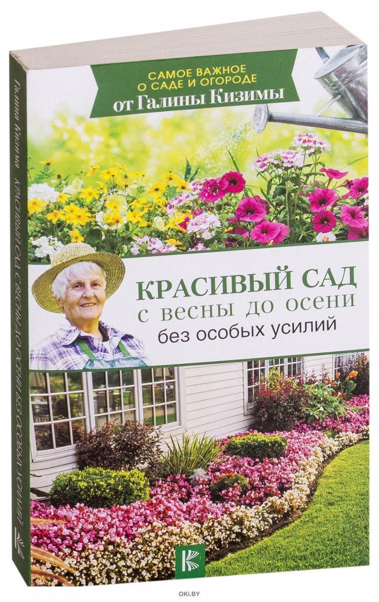 Красивый сад с весны до осени без особых усилий