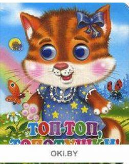 Топ-топ-топотушки (кошка)