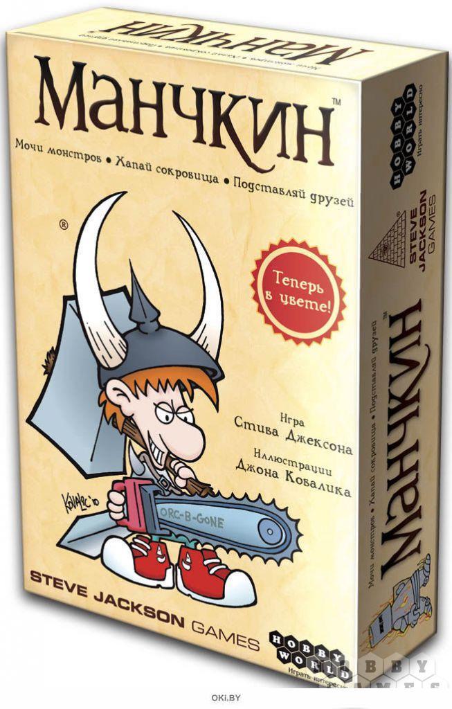 Манчкин (цветная версия, 2-е рус. изд. ) - настольная игра