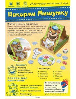 Накорми мишутку - развивающая игра