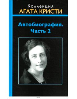 КОЛЛЕКЦИЯ АГАТА КРИСТИ № 87. Автобиография. Часть 2