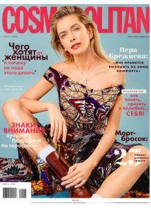 Cosmopolitan Русское Издание 3 / 2020