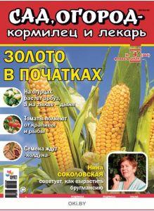Золото в початках 4 / 2020 Сад огород - кормилец и лекарь