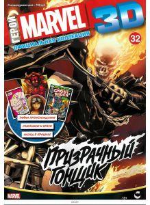 Герои Marvel 3D. Официальная коллекция № 32