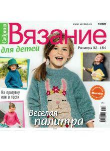 Сабрина. Вязание для детей 1 / 2020
