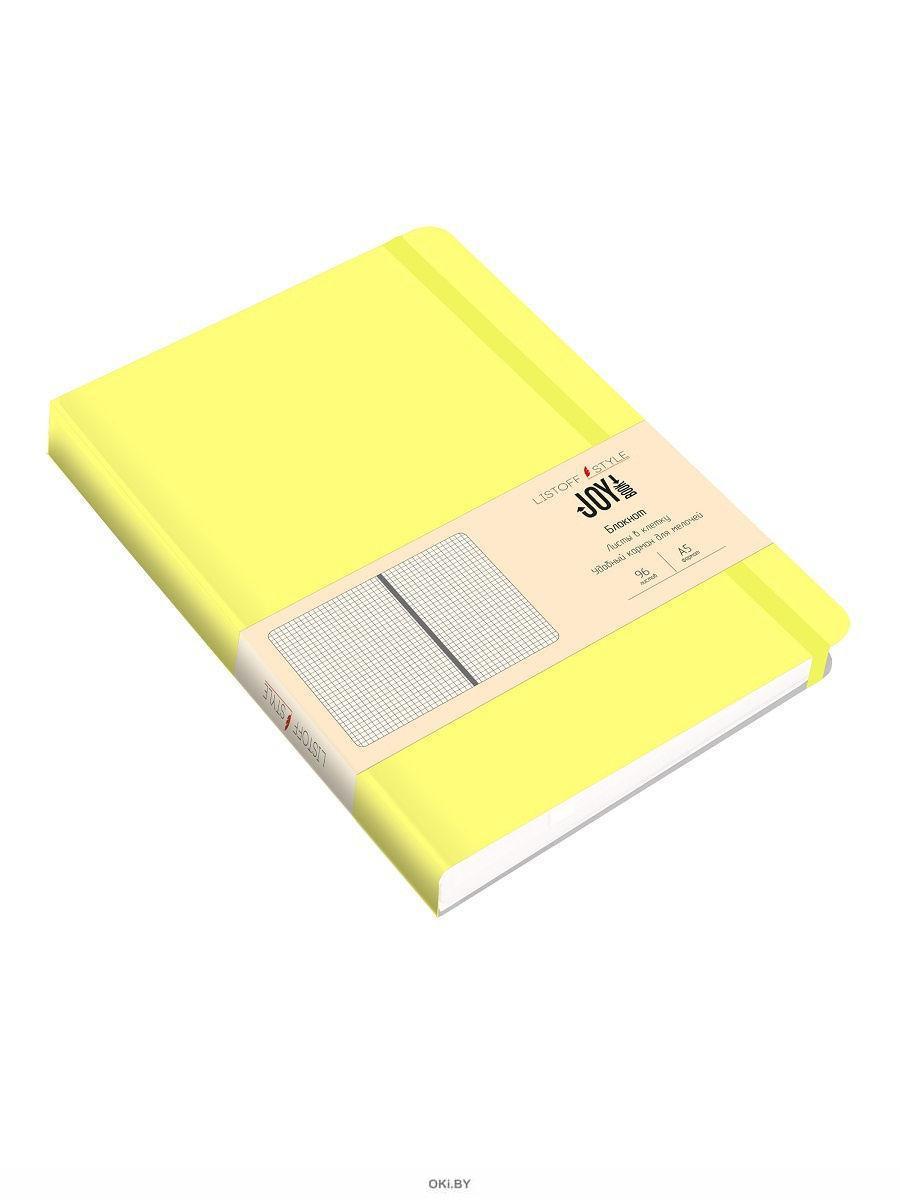 Joy Book. Лимонный - блокнот 96 листов (eks)