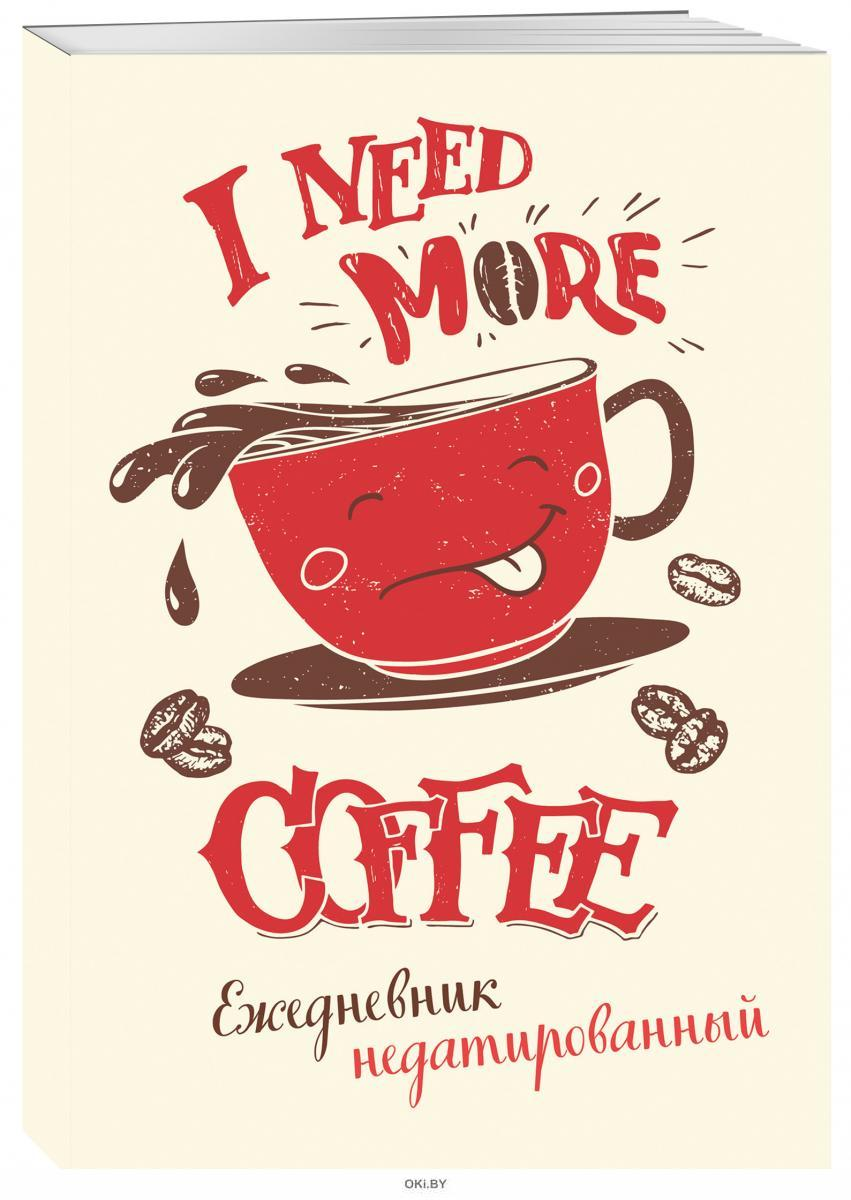I need more coffee (леттеринг). Ежедневник недатированный (eks)