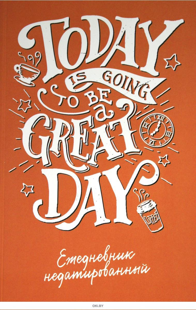 Today is going to be a great day (леттеринг). Ежедневник недатированный (eks)