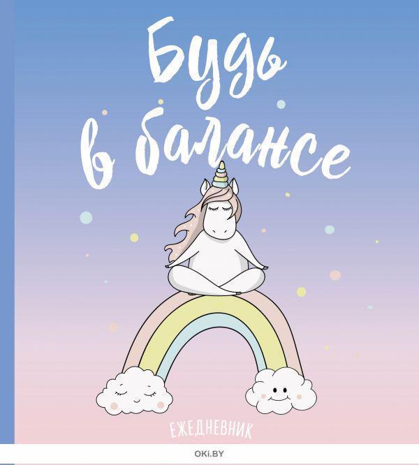 Единороги (Будь в балансе) - ежедневник, 140х155мм, мягкая обложка, SoftTouch, 160 стр. (eks)