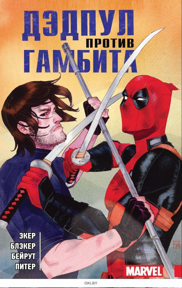 Дэдпул против Гамбита- графический роман, комикс (eks)