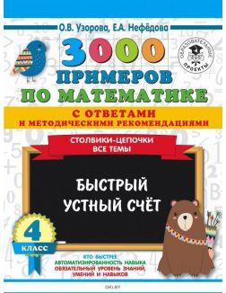 3000 примеров по математике с ответами и методическими рекомендациями (eks)