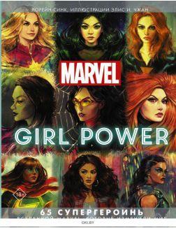 Marvel. Girl Power. 65 супергероинь вселенной Марвел, которые изменили мир- графический роман, комикс (eks)