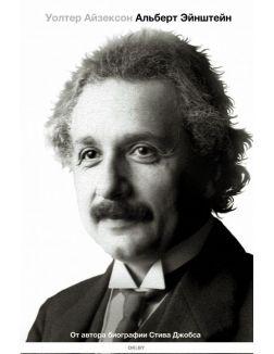 Альберт Эйнштейн. Его жизнь и его Вселенная (Айзексон У. / eks)