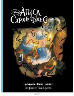 Алиса в Стране Чудес. Графический роман (eks)
