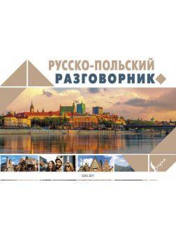 Русско-польский разговорник (eks)