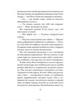 Приключения Трисона в Альпах (Самарский М. А. / eks)