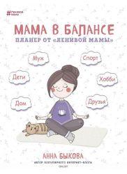 Мама в балансе. Планер от ленивой мамы (новое издание)