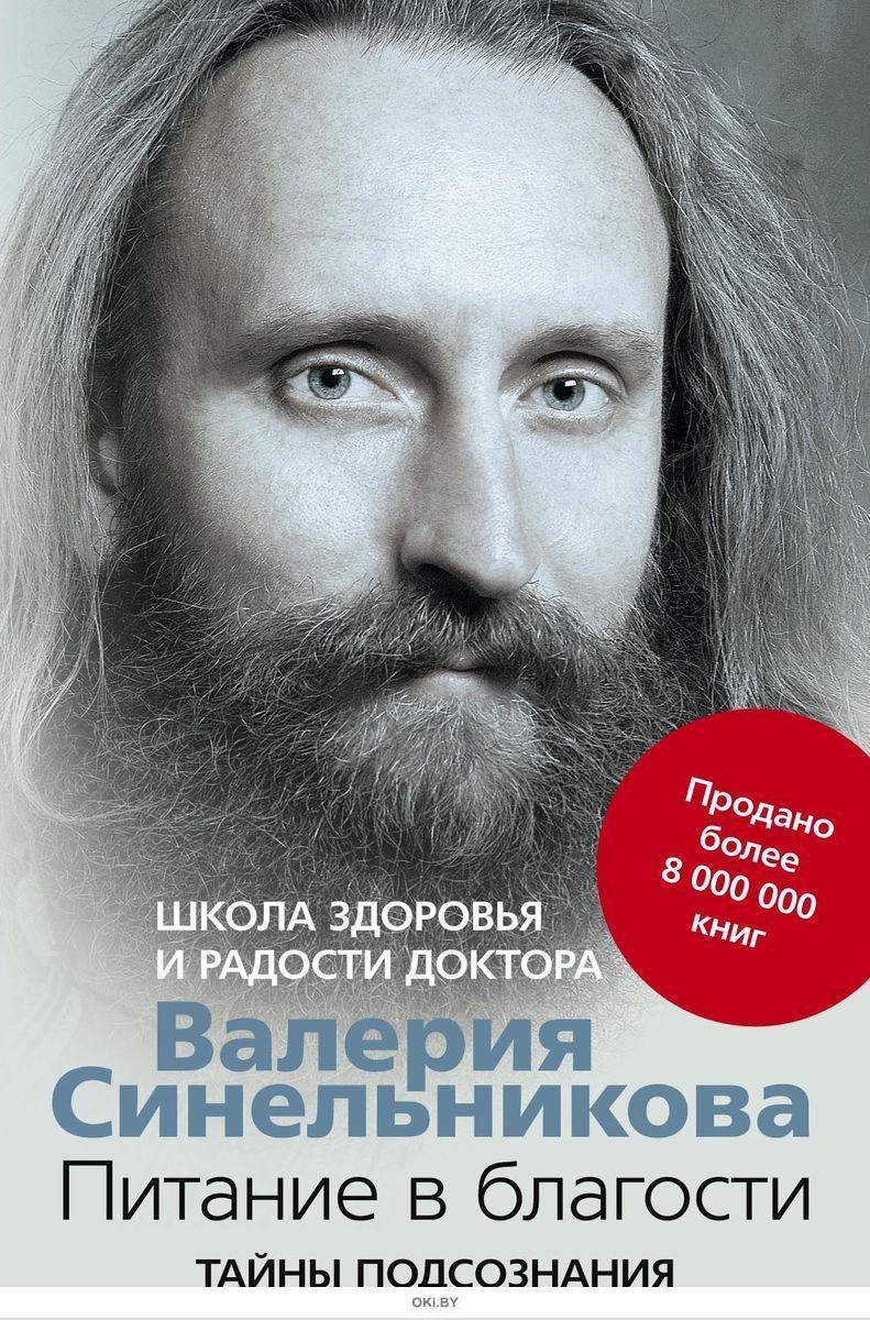 Питание в благости, мягк. обл. (Синельников В. В. )